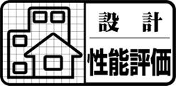 住宅性能評価書申請サポート